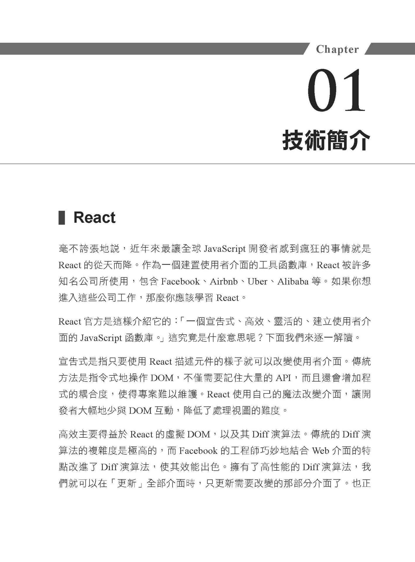 前端首選:React+Redux 開發最漂亮的介面-preview-1
