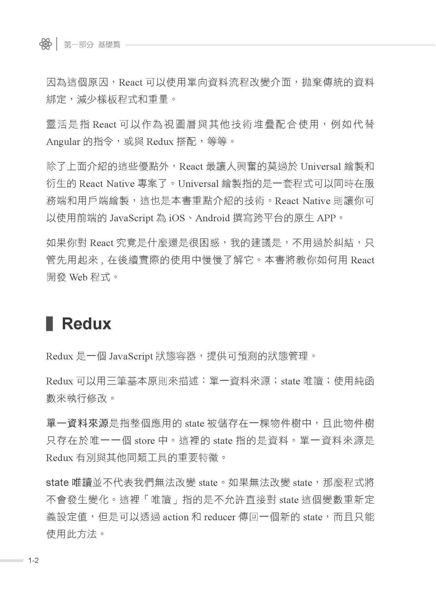 前端首選:React+Redux 開發最漂亮的介面-preview-2
