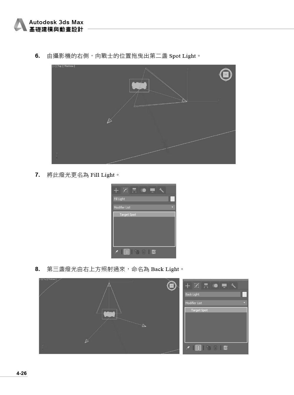 Autodesk 3ds Max 基礎建模與動畫設計 (含3ds Max 2016~2018認證模擬與解題)-preview-6