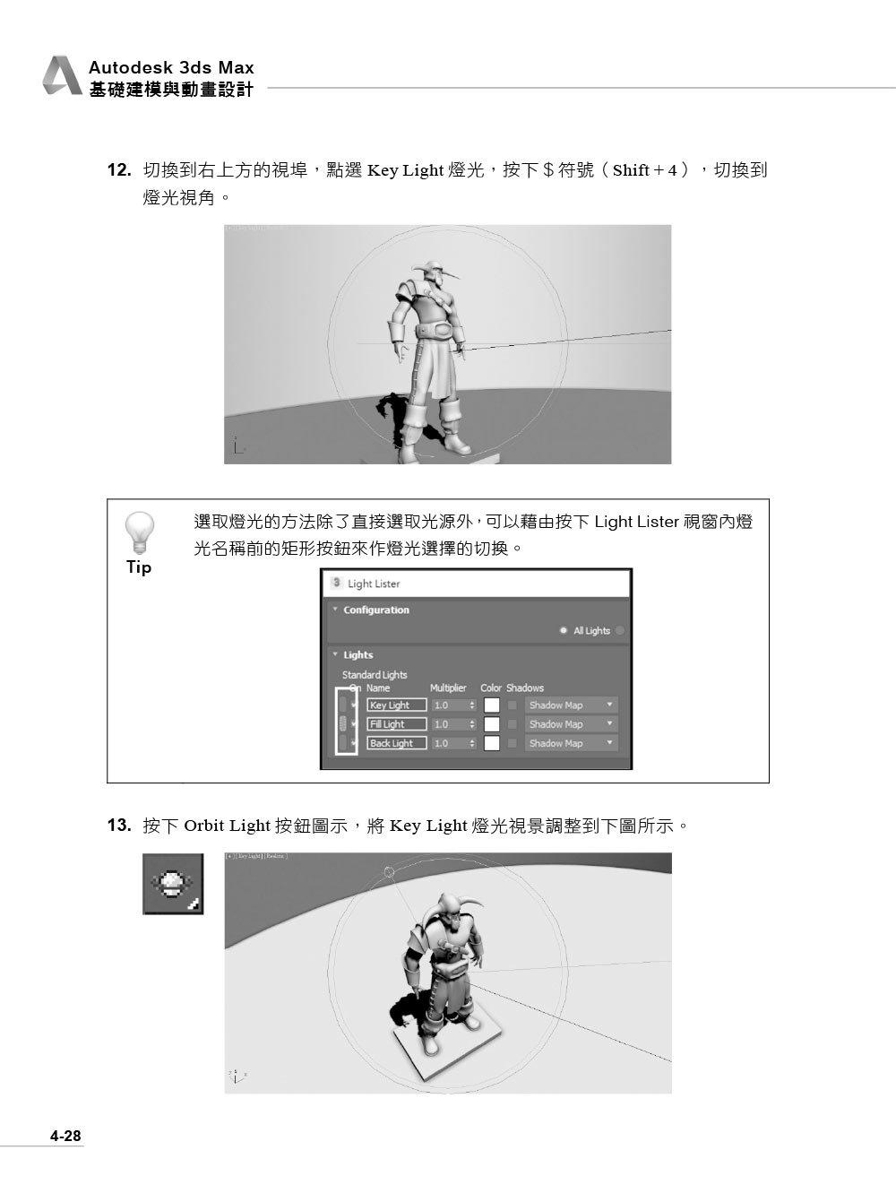 Autodesk 3ds Max 基礎建模與動畫設計 (含3ds Max 2016~2018認證模擬與解題)-preview-7