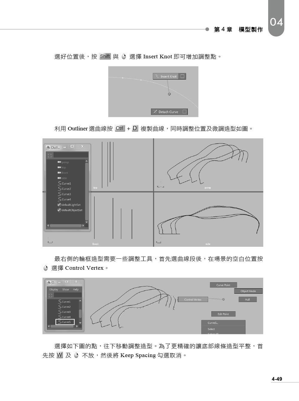 Autodesk Maya 基礎建模與動畫特效設計 (含Maya 2016~2018認證模擬與解題)-preview-2