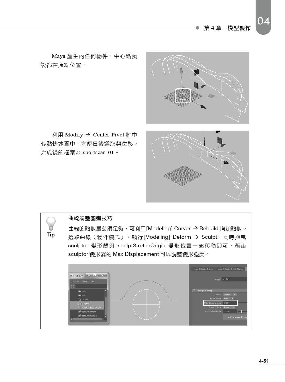 Autodesk Maya 基礎建模與動畫特效設計 (含Maya 2016~2018認證模擬與解題)-preview-4