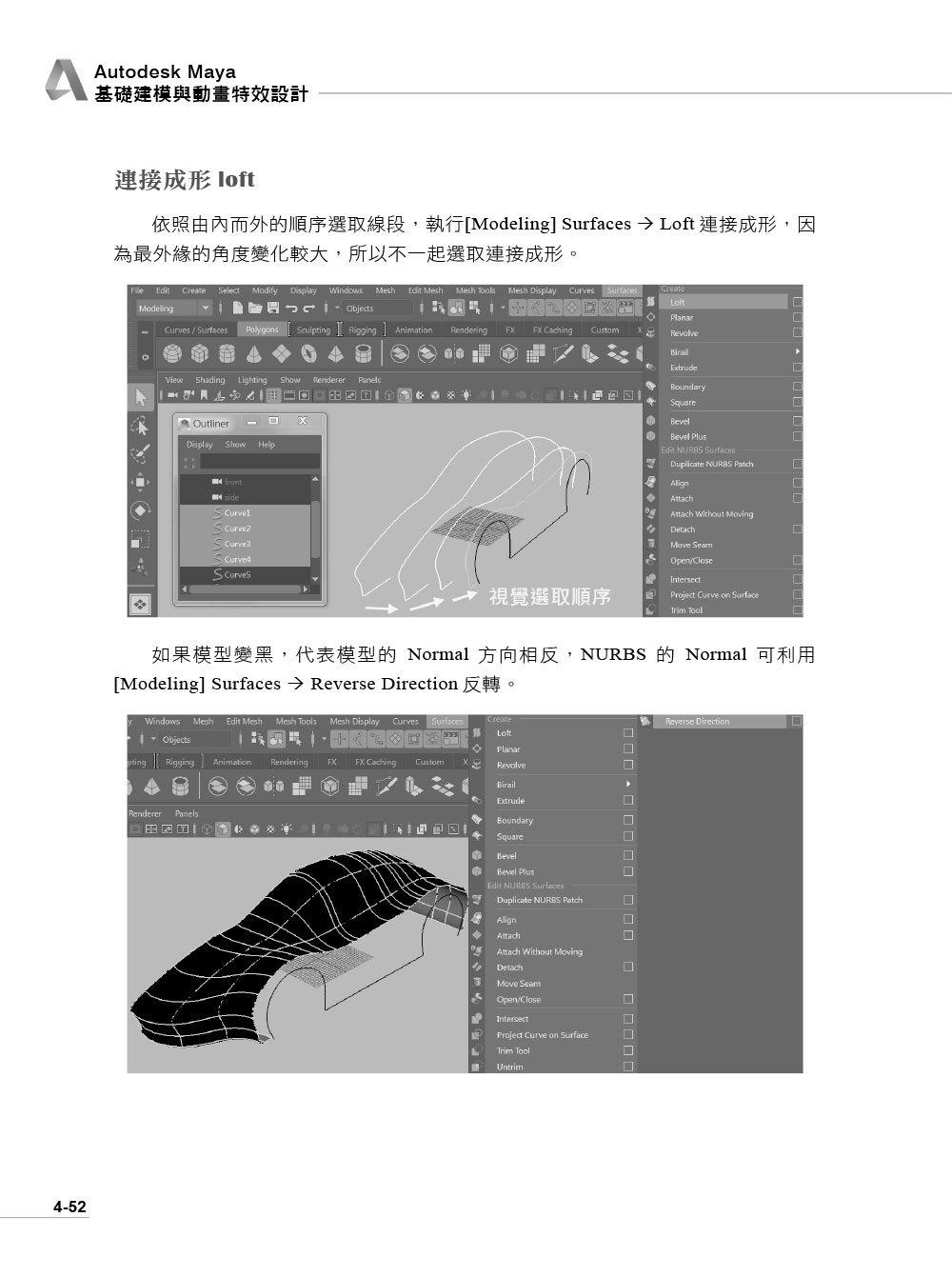 Autodesk Maya 基礎建模與動畫特效設計 (含Maya 2016~2018認證模擬與解題)-preview-5