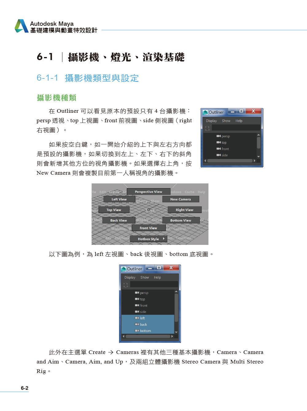 Autodesk Maya 基礎建模與動畫特效設計 (含Maya 2016~2018認證模擬與解題)-preview-7
