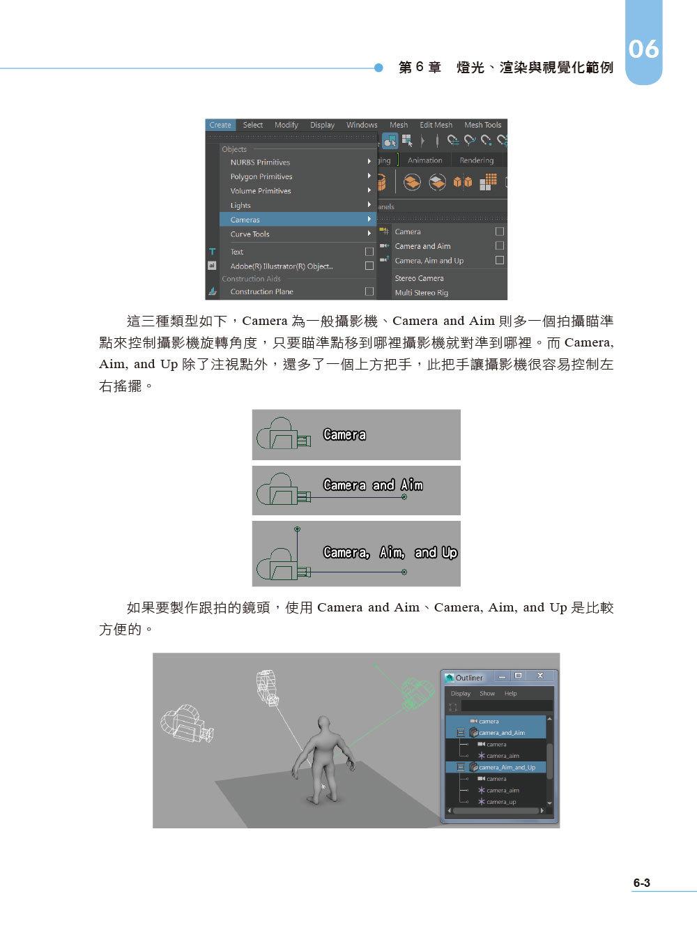 Autodesk Maya 基礎建模與動畫特效設計 (含Maya 2016~2018認證模擬與解題)-preview-8