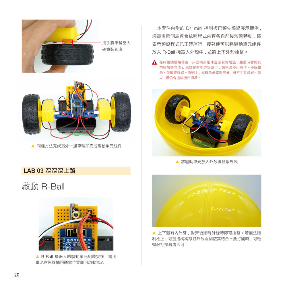 FLAG'S 創客‧自造者工作坊 -- R-Ball 球型機器人-preview-2
