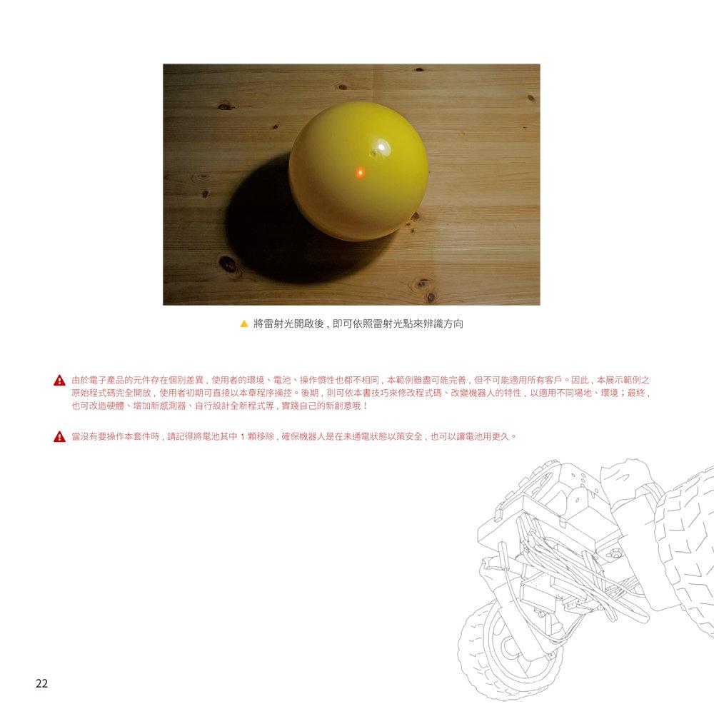 FLAG'S 創客‧自造者工作坊 -- R-Ball 球型機器人-preview-4