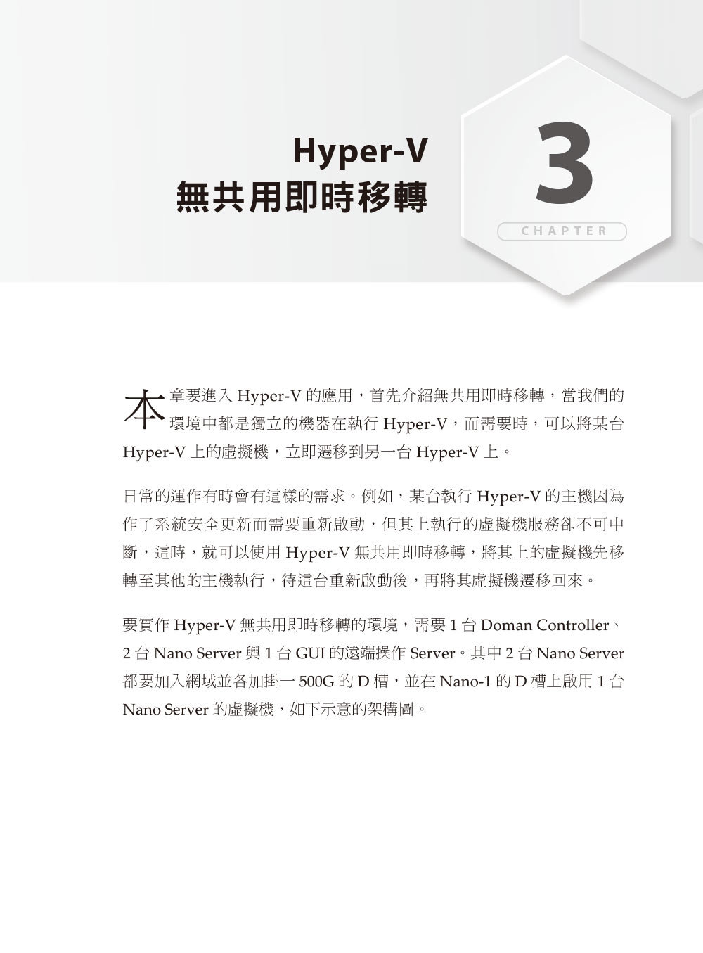 實戰高可用性 Hyper-V|使用 Nano Server 與 Server Core 建置永不停機系統-preview-2