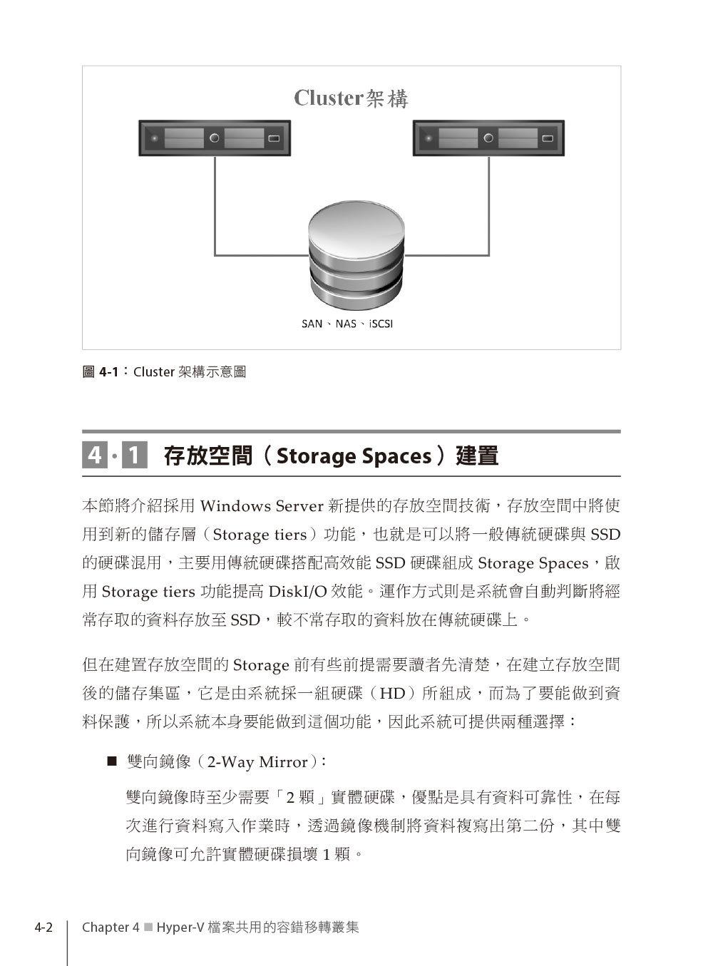 實戰高可用性 Hyper-V|使用 Nano Server 與 Server Core 建置永不停機系統-preview-4