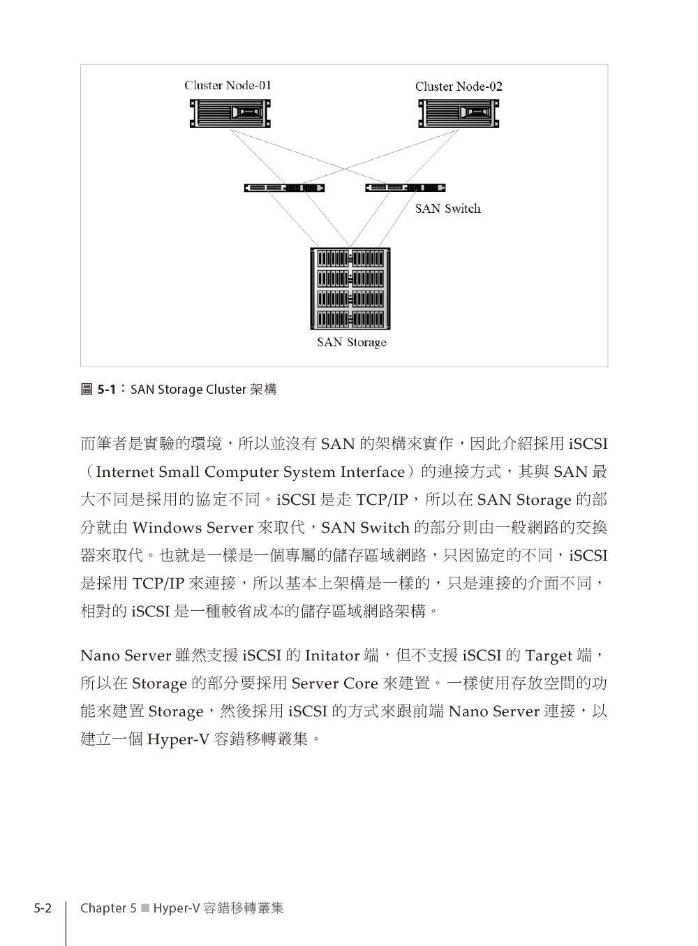 實戰高可用性 Hyper-V|使用 Nano Server 與 Server Core 建置永不停機系統-preview-5