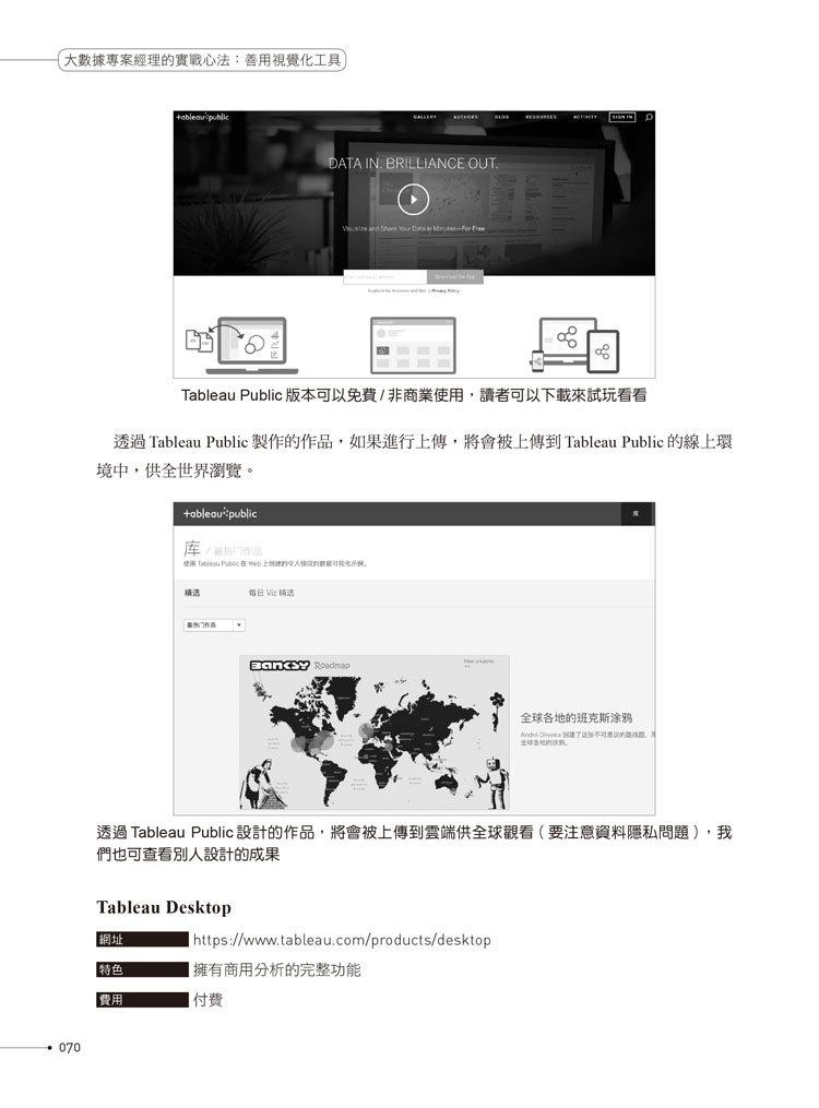 大數據專案經理的實戰心法:善用視覺化工具-preview-7