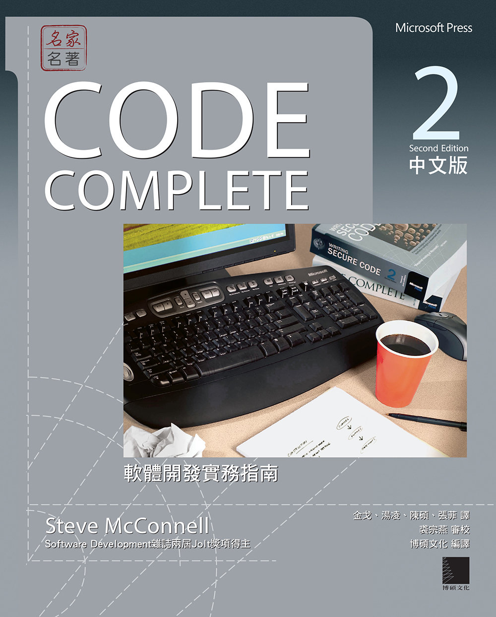 CODE COMPLETE:軟體開發實務指南, 2/e (中文版) (Code Complete: A Practical Handbook of Software Construction, 2/e)-preview-1