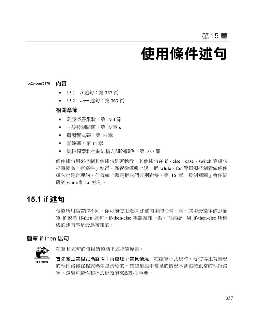 CODE COMPLETE:軟體開發實務指南, 2/e (中文版) (Code Complete: A Practical Handbook of Software Construction, 2/e)-preview-2