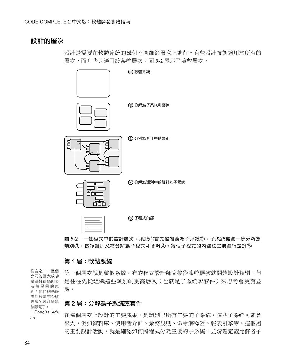 CODE COMPLETE:軟體開發實務指南, 2/e (中文版) (Code Complete: A Practical Handbook of Software Construction, 2/e)-preview-5
