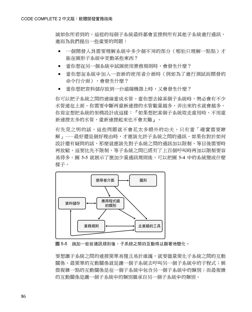 CODE COMPLETE:軟體開發實務指南, 2/e (中文版) (Code Complete: A Practical Handbook of Software Construction, 2/e)-preview-7