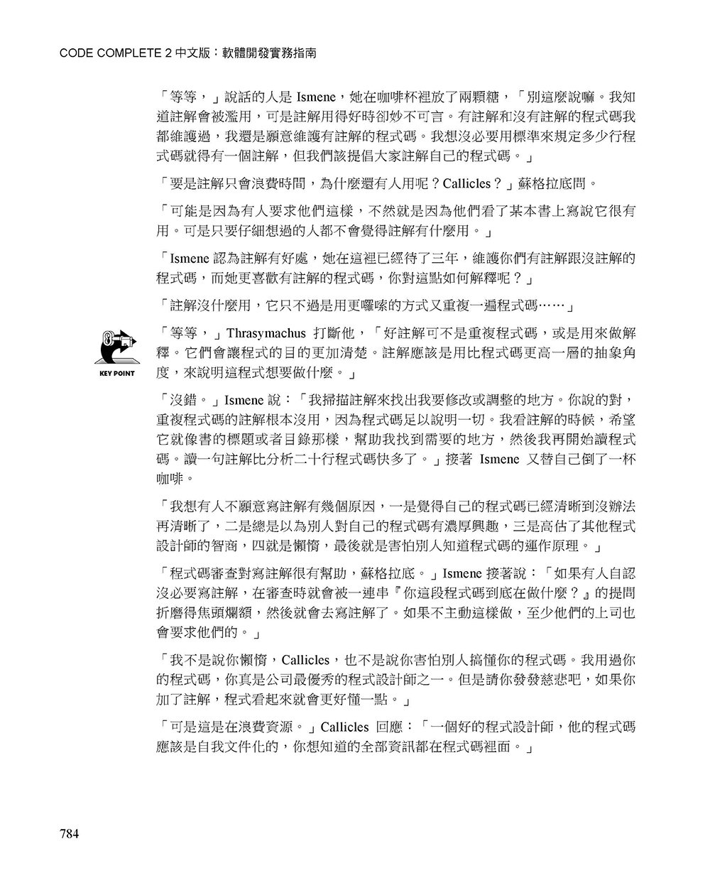 CODE COMPLETE:軟體開發實務指南, 2/e (中文版) (Code Complete: A Practical Handbook of Software Construction, 2/e)-preview-10