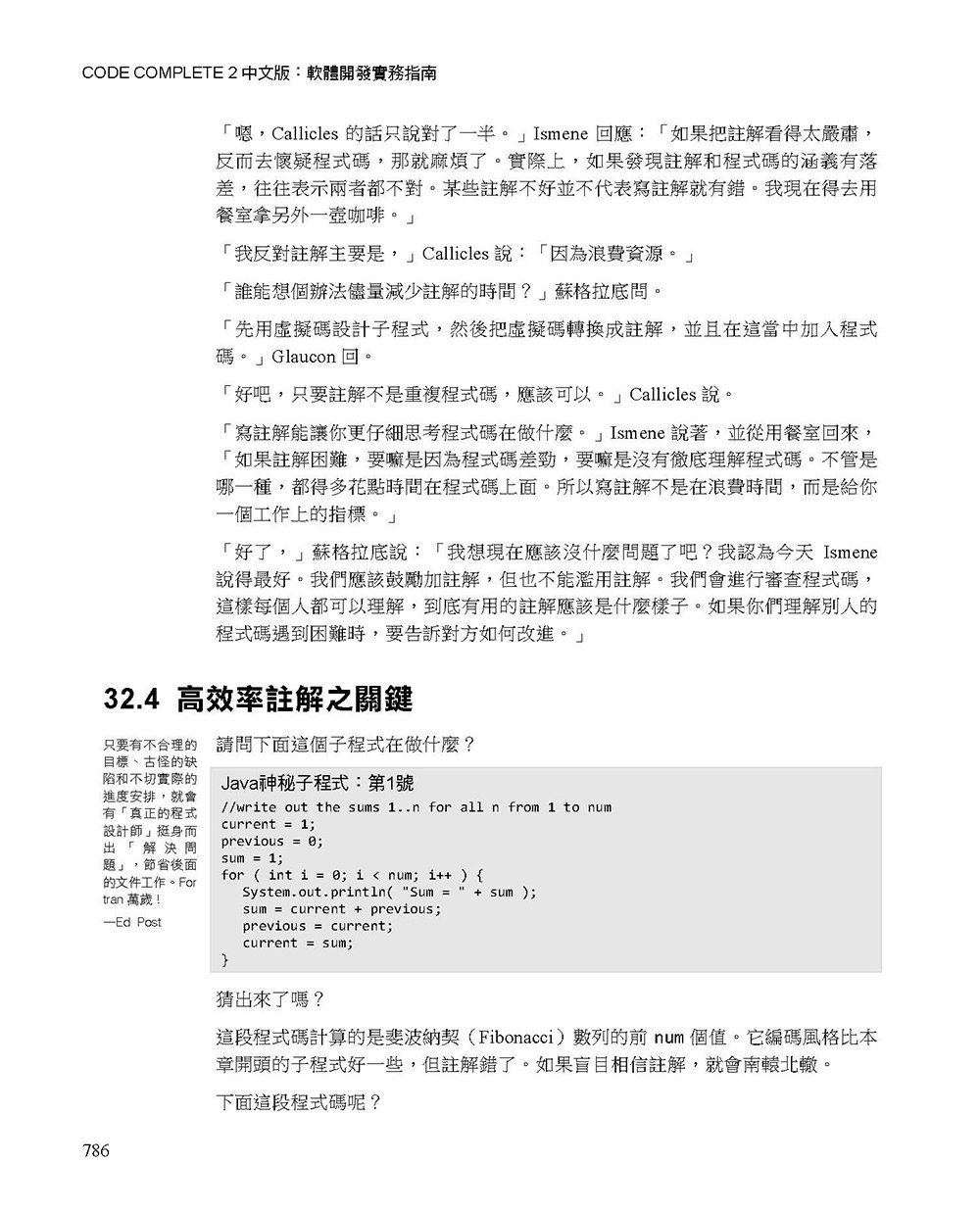 CODE COMPLETE:軟體開發實務指南, 2/e (中文版) (Code Complete: A Practical Handbook of Software Construction, 2/e)-preview-12