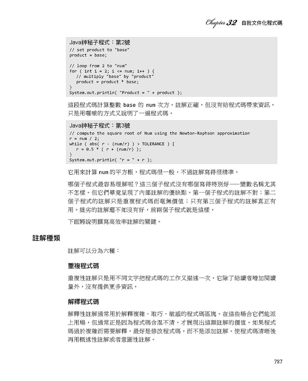 CODE COMPLETE:軟體開發實務指南, 2/e (中文版) (Code Complete: A Practical Handbook of Software Construction, 2/e)-preview-13