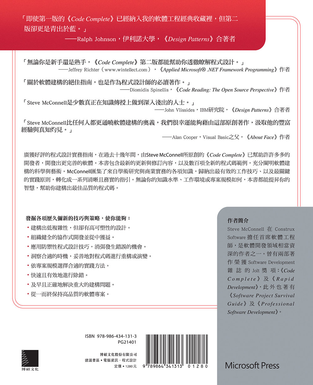 CODE COMPLETE:軟體開發實務指南, 2/e (中文版) (Code Complete: A Practical Handbook of Software Construction, 2/e)-preview-15