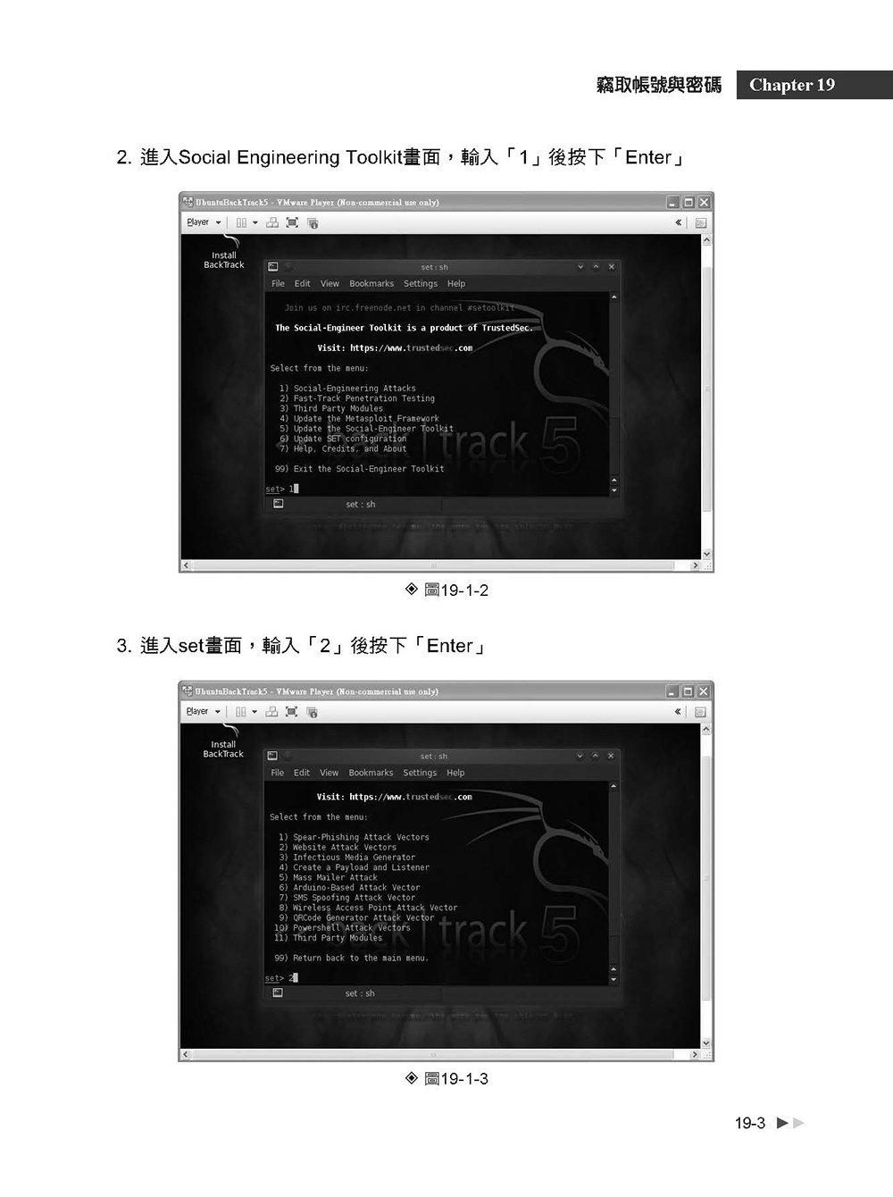 職業駭客的告白 : 軟體反組譯、木馬病毒與入侵翻牆竊密 (暢銷回饋版)-preview-2