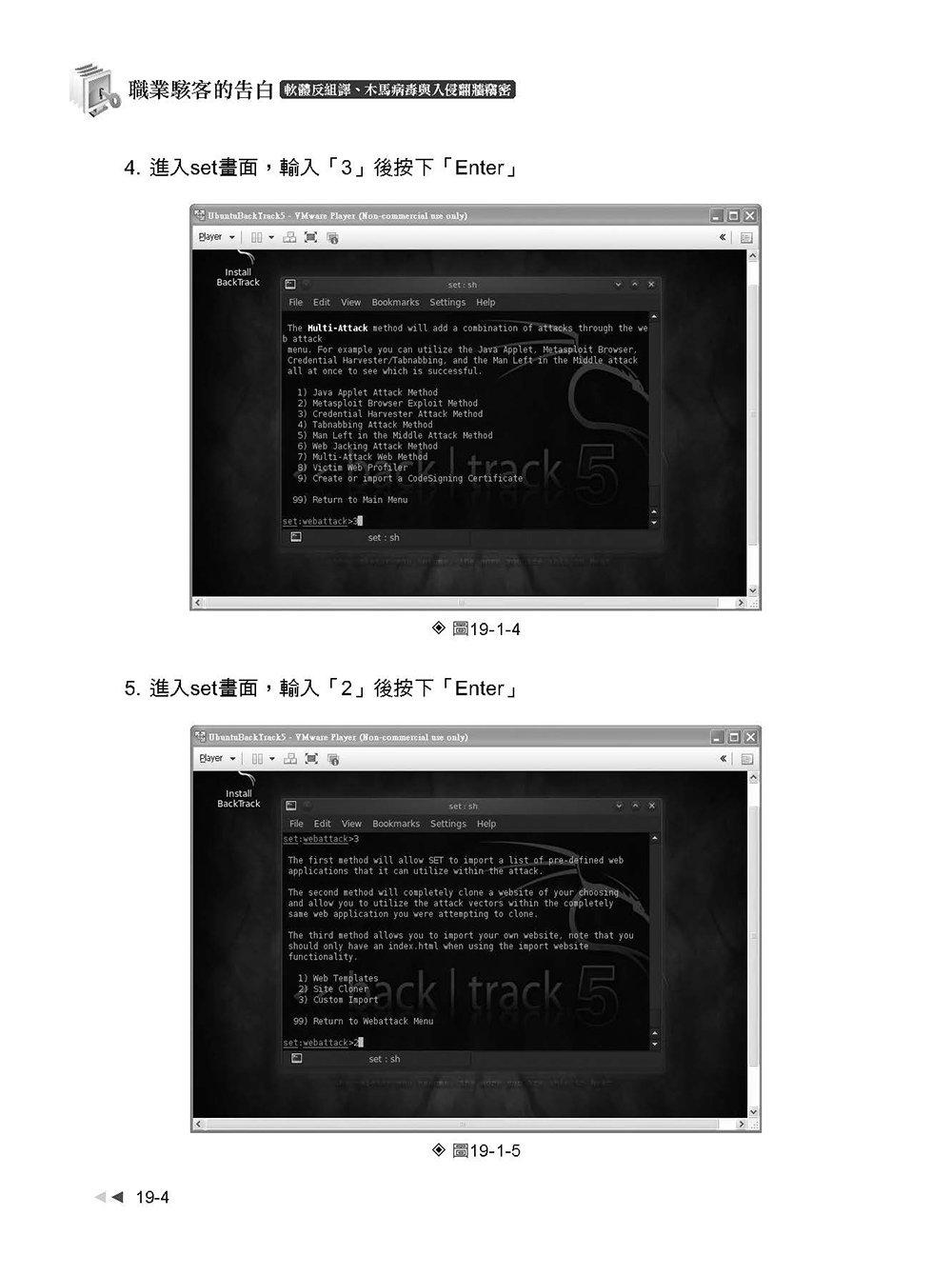 職業駭客的告白 : 軟體反組譯、木馬病毒與入侵翻牆竊密 (暢銷回饋版)-preview-3