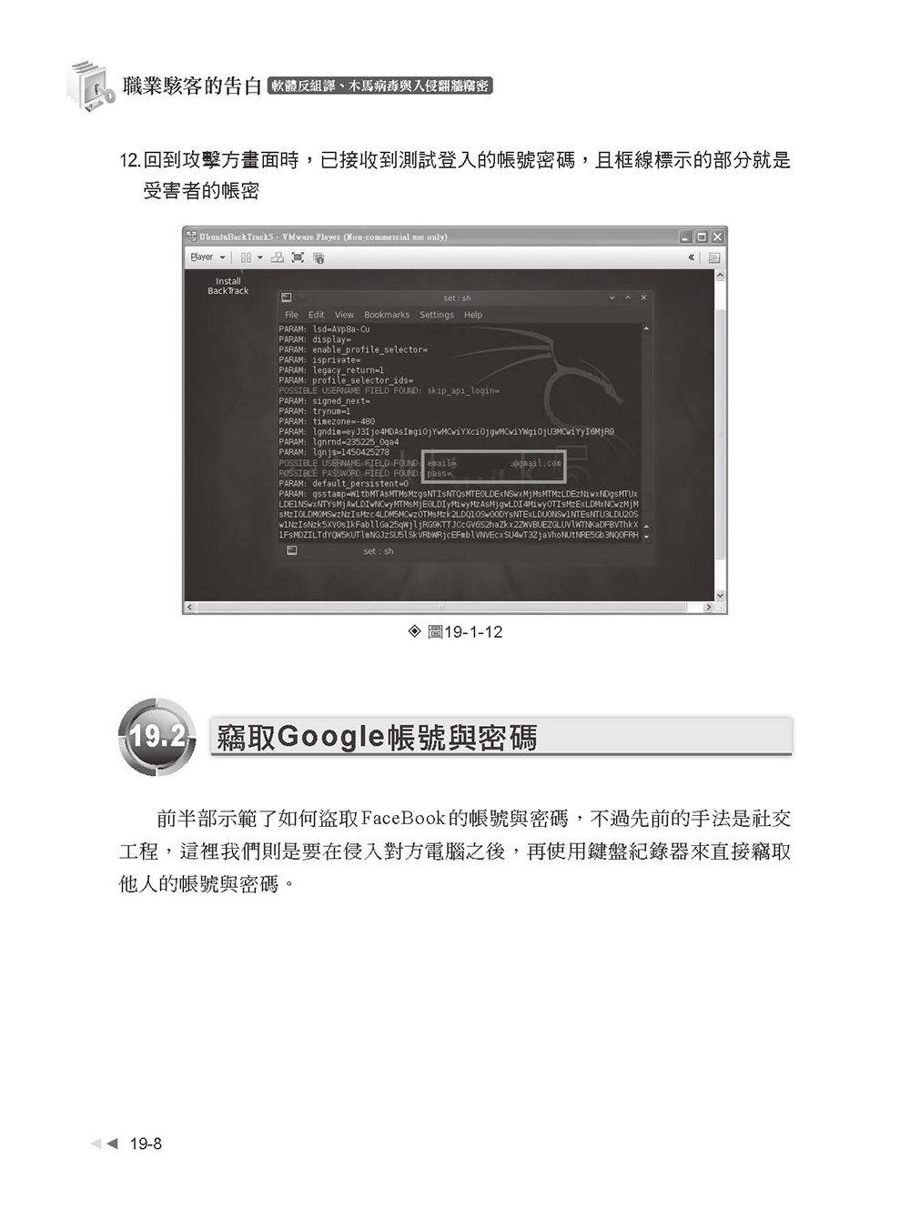 職業駭客的告白 : 軟體反組譯、木馬病毒與入侵翻牆竊密 (暢銷回饋版)-preview-7