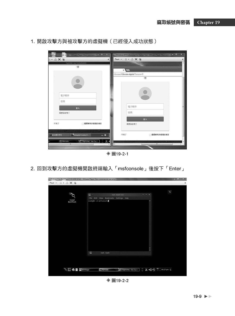 職業駭客的告白 : 軟體反組譯、木馬病毒與入侵翻牆竊密 (暢銷回饋版)-preview-8