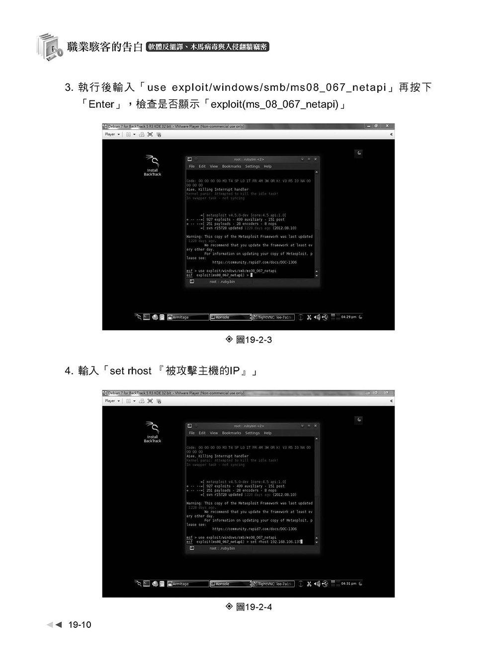 職業駭客的告白 : 軟體反組譯、木馬病毒與入侵翻牆竊密 (暢銷回饋版)-preview-9