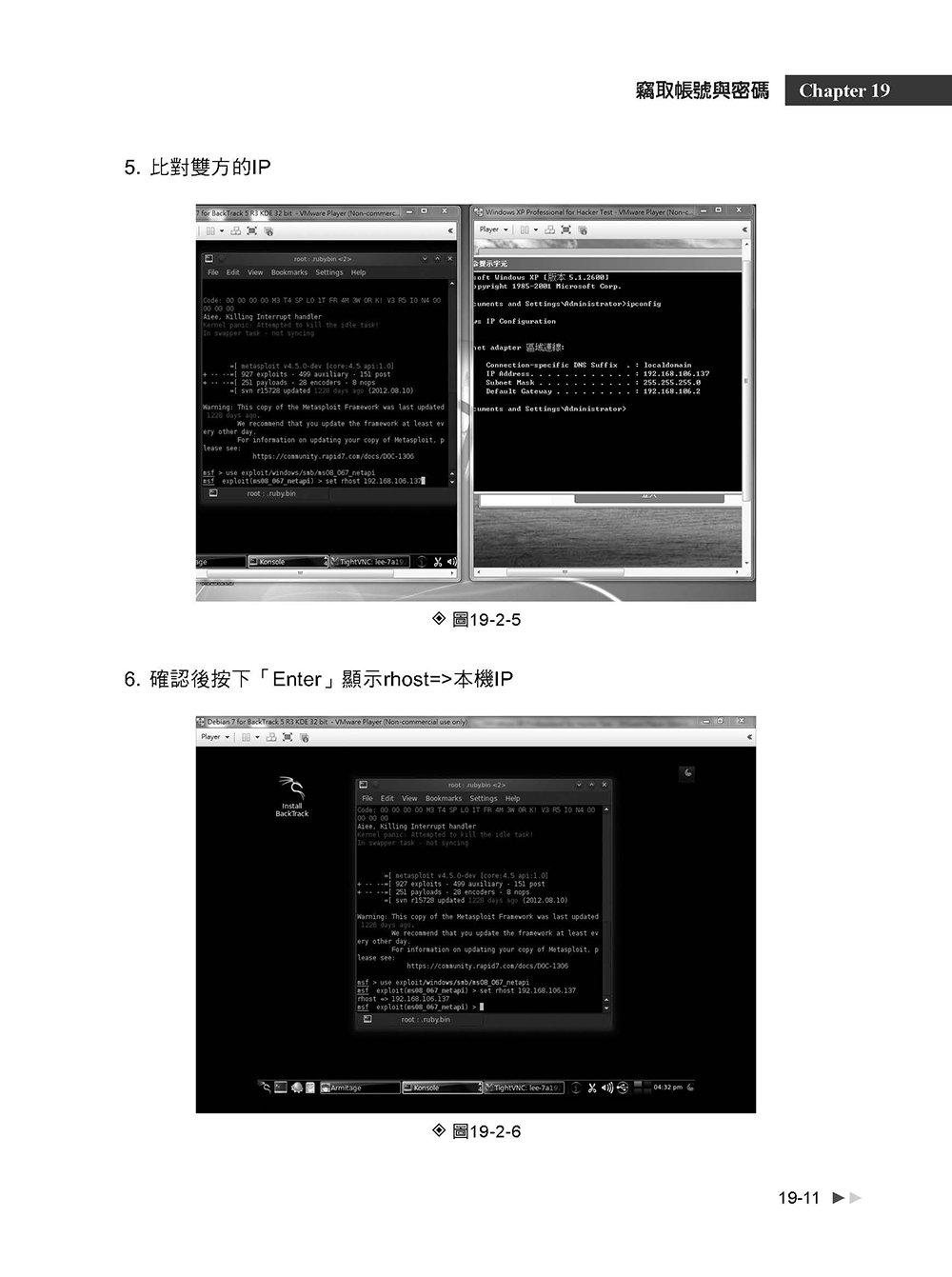 職業駭客的告白 : 軟體反組譯、木馬病毒與入侵翻牆竊密 (暢銷回饋版)-preview-10