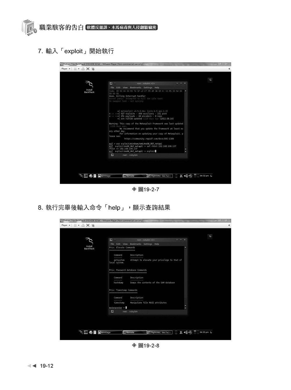 職業駭客的告白 : 軟體反組譯、木馬病毒與入侵翻牆竊密 (暢銷回饋版)-preview-11