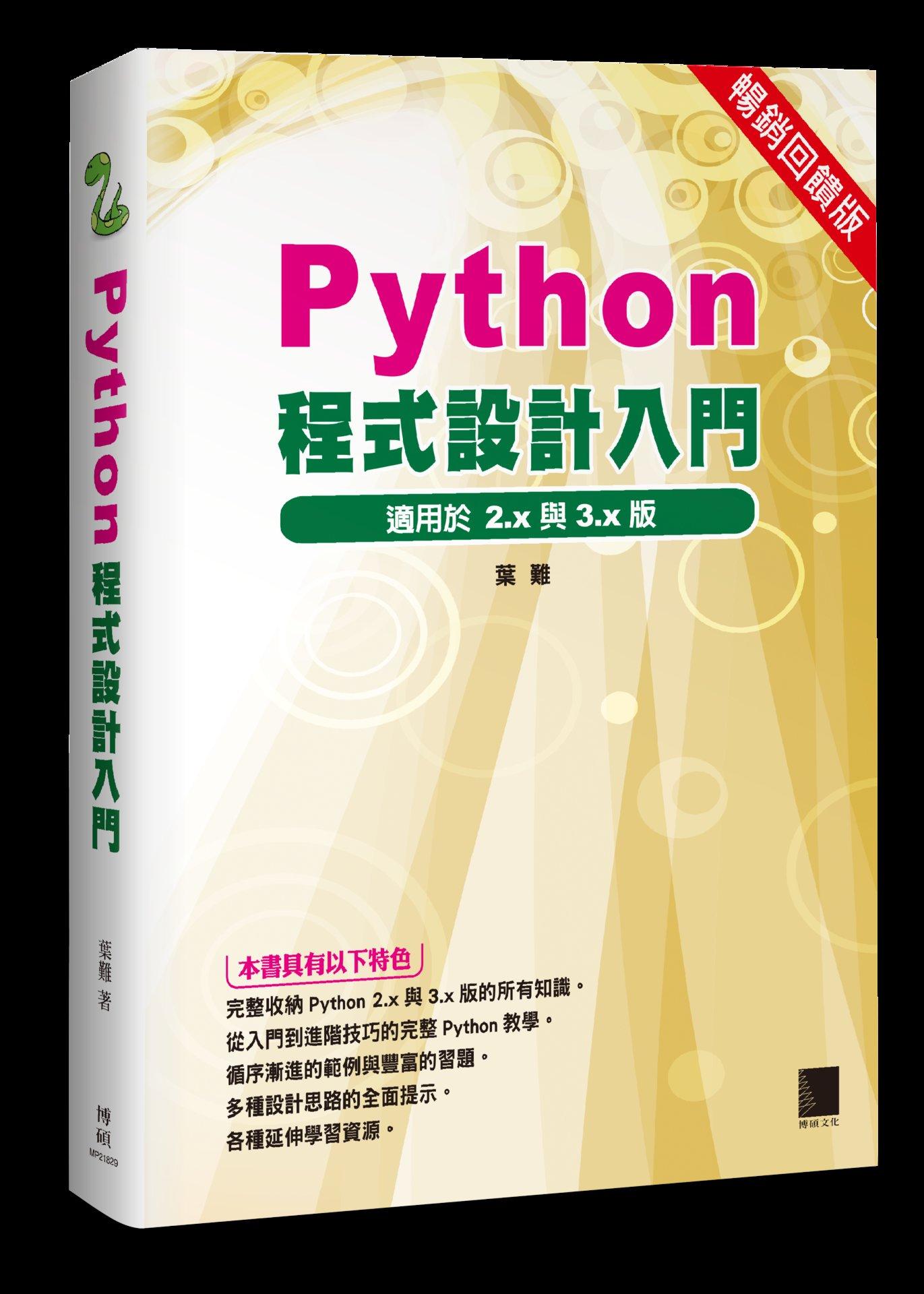 Python 程式設計入門 (暢銷回饋版)-preview-1