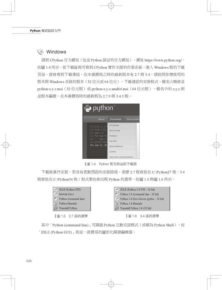 Python 程式設計入門 (暢銷回饋版)-preview-2