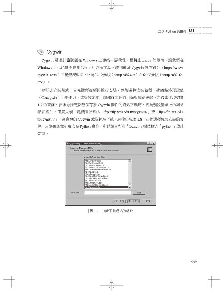 Python 程式設計入門 (暢銷回饋版)-preview-3