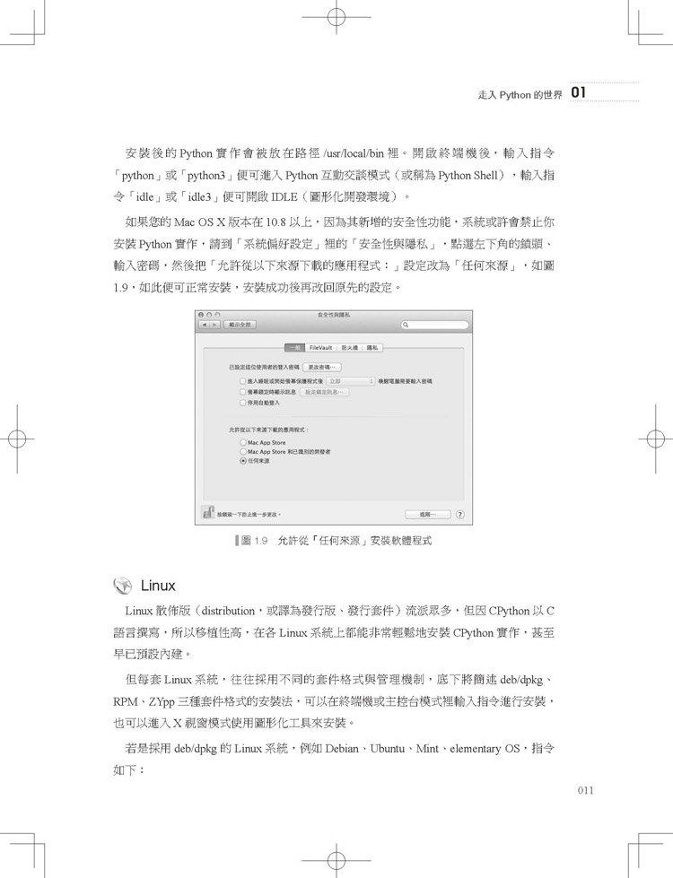 Python 程式設計入門 (暢銷回饋版)-preview-5