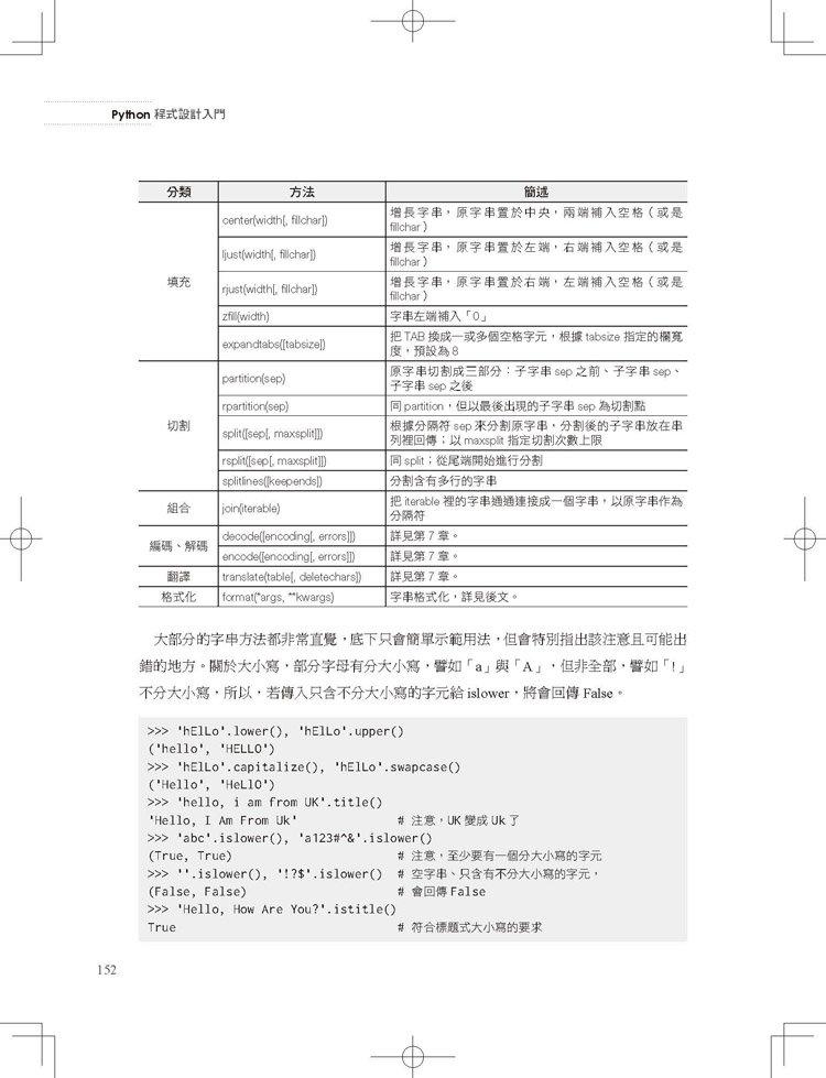 Python 程式設計入門 (暢銷回饋版)-preview-10