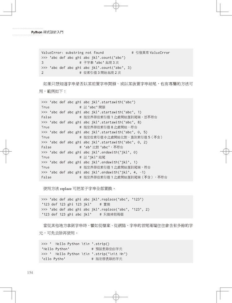 Python 程式設計入門 (暢銷回饋版)-preview-11