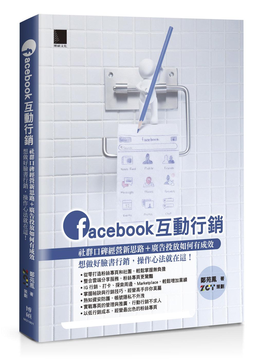 Facebook 互動行銷:社群口碑經營新思路+廣告投放如何有成效,想做好臉書行銷,操作心法就在這!-preview-1