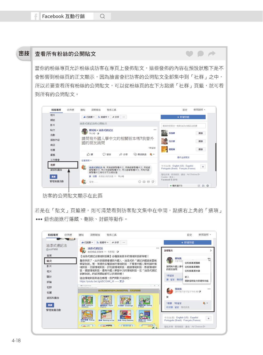 Facebook 互動行銷:社群口碑經營新思路+廣告投放如何有成效,想做好臉書行銷,操作心法就在這!-preview-5