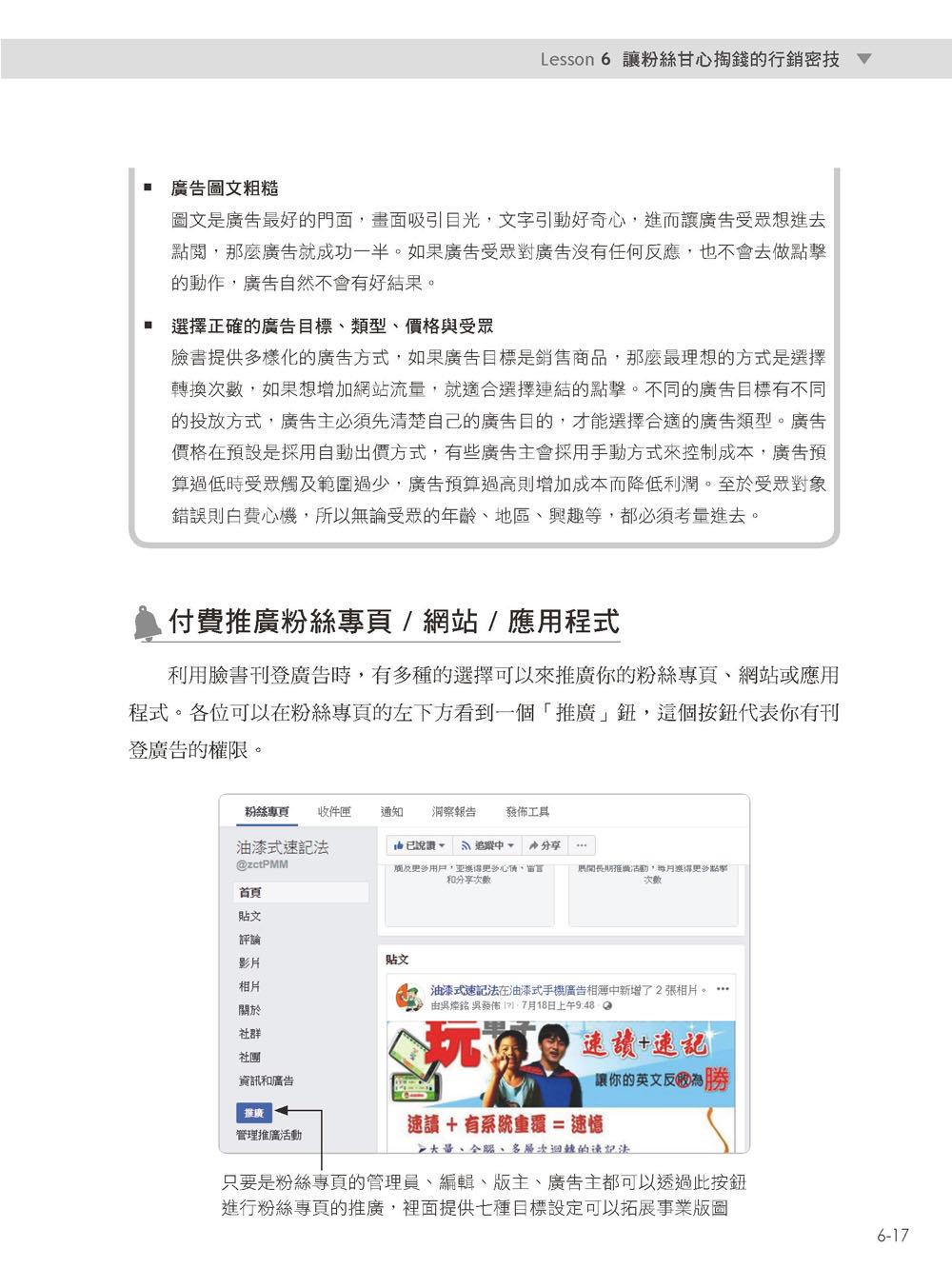 Facebook 互動行銷:社群口碑經營新思路+廣告投放如何有成效,想做好臉書行銷,操作心法就在這!-preview-16