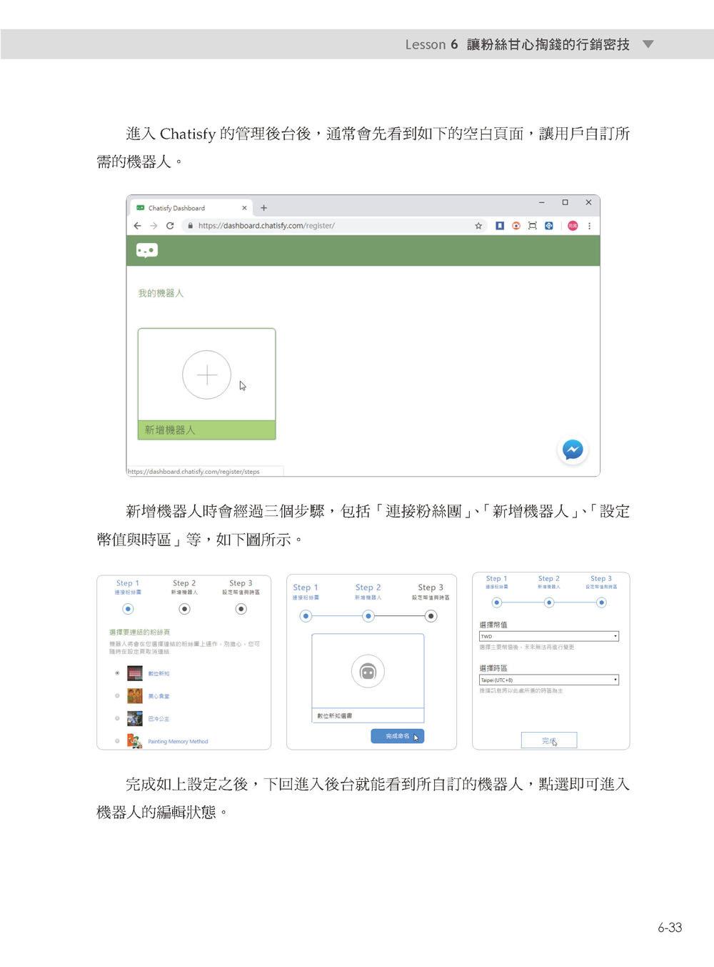 Facebook 互動行銷:社群口碑經營新思路+廣告投放如何有成效,想做好臉書行銷,操作心法就在這!-preview-21