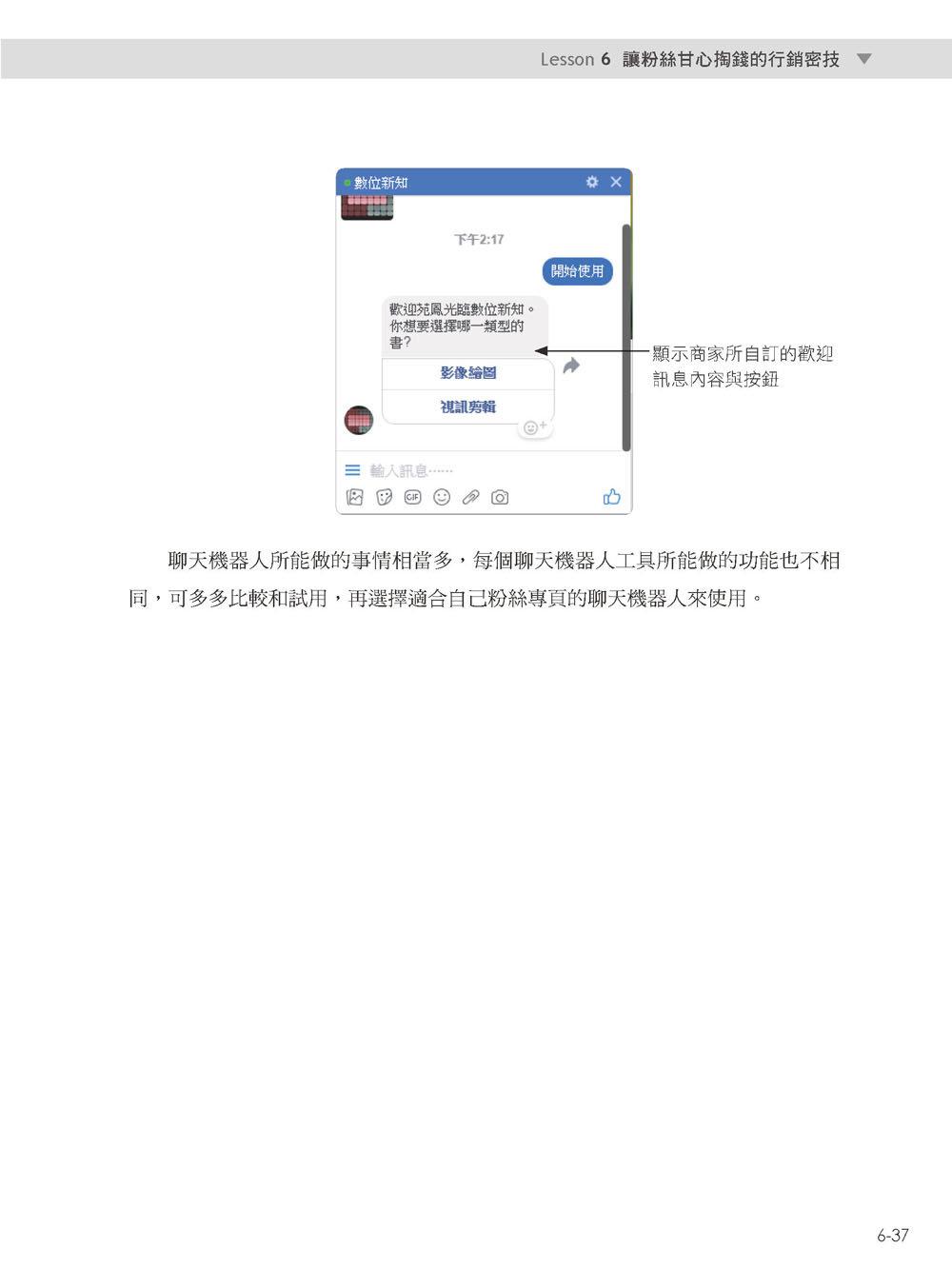 Facebook 互動行銷:社群口碑經營新思路+廣告投放如何有成效,想做好臉書行銷,操作心法就在這!-preview-25