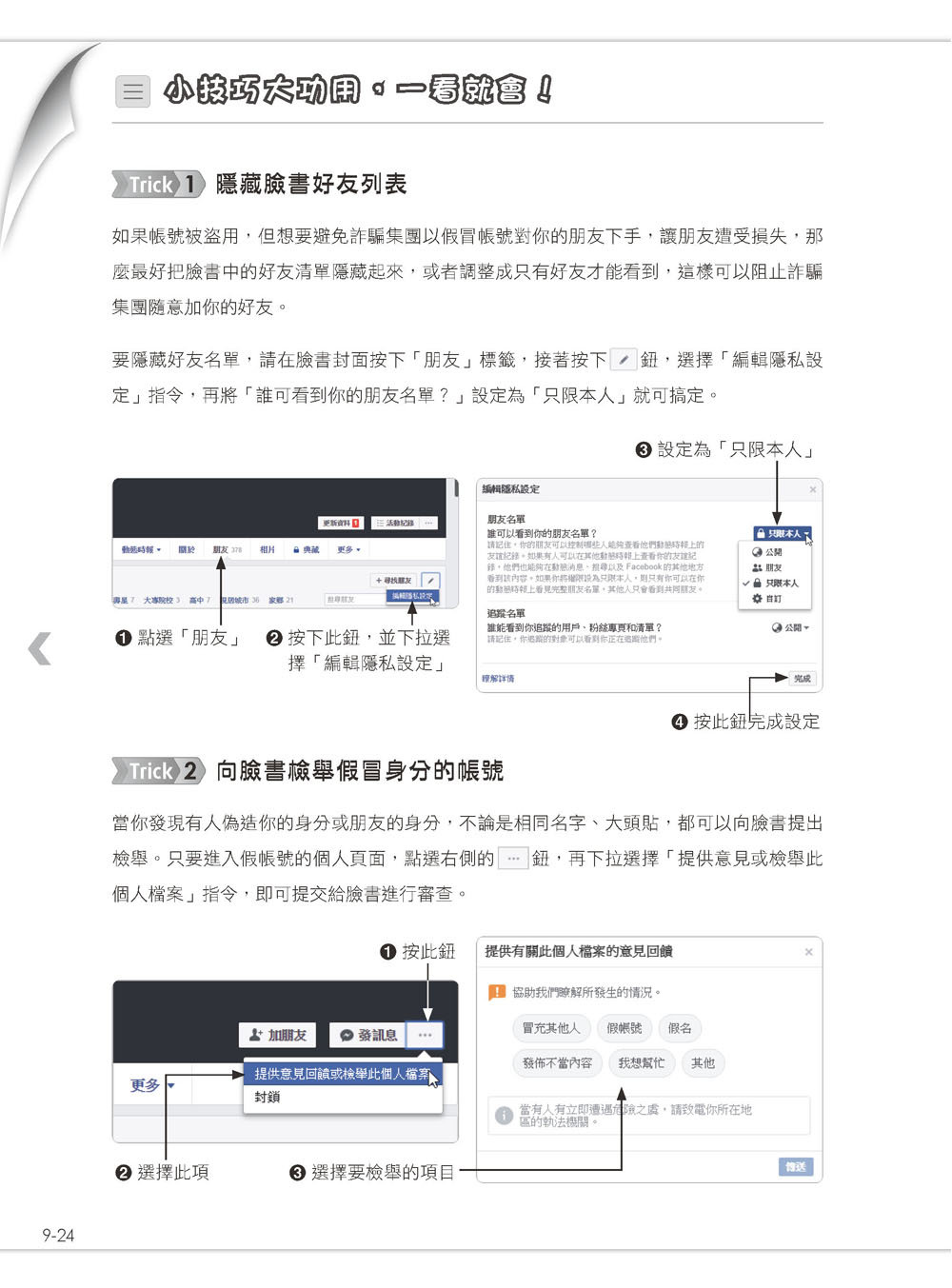 Facebook 互動行銷:社群口碑經營新思路+廣告投放如何有成效,想做好臉書行銷,操作心法就在這!-preview-26