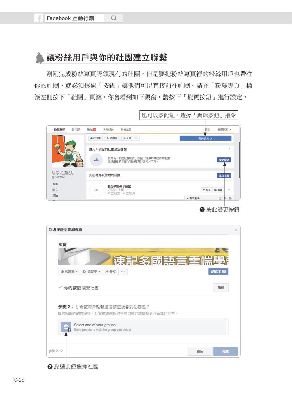 Facebook 互動行銷:社群口碑經營新思路+廣告投放如何有成效,想做好臉書行銷,操作心法就在這!-preview-30