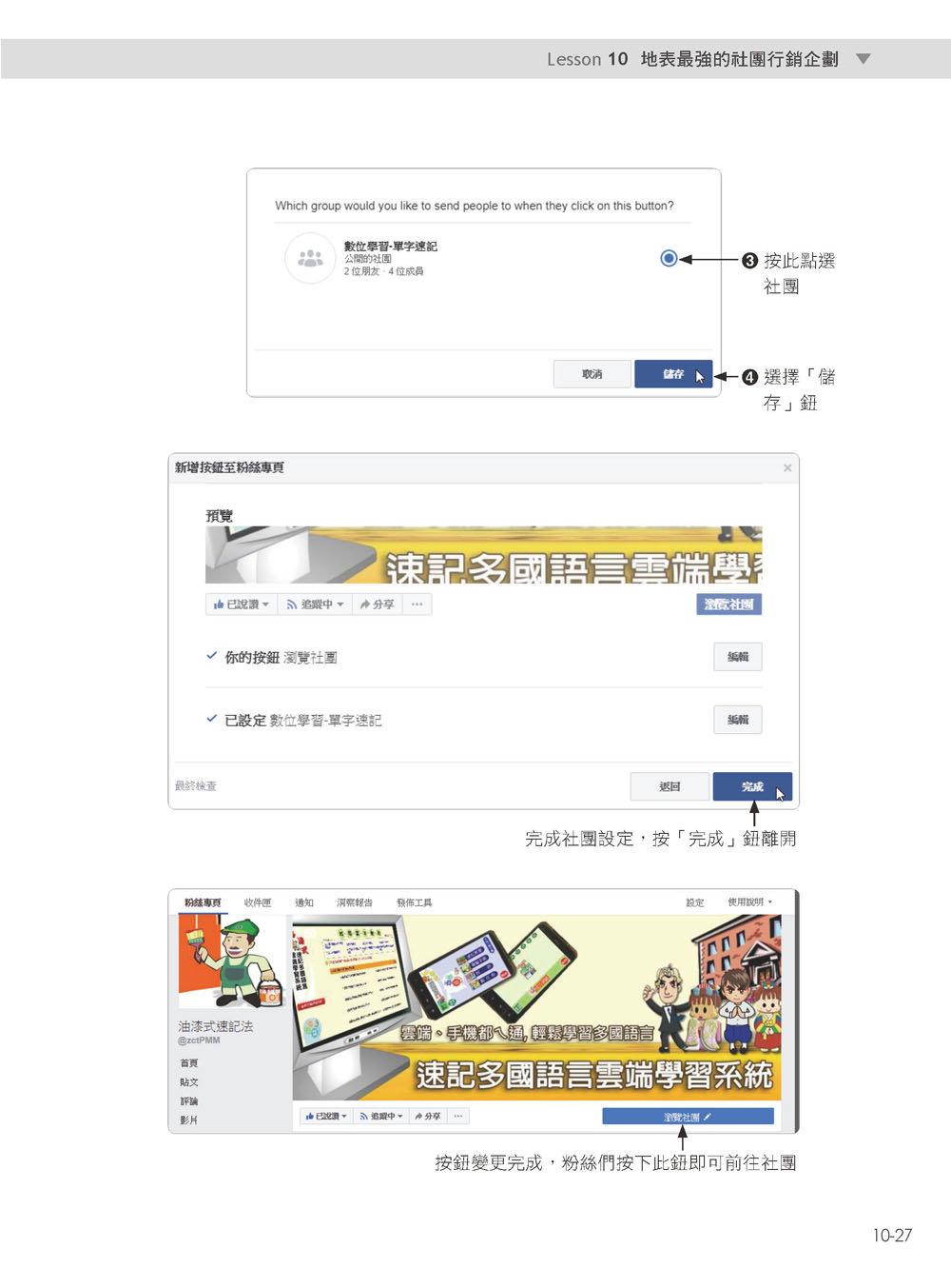 Facebook 互動行銷:社群口碑經營新思路+廣告投放如何有成效,想做好臉書行銷,操作心法就在這!-preview-31