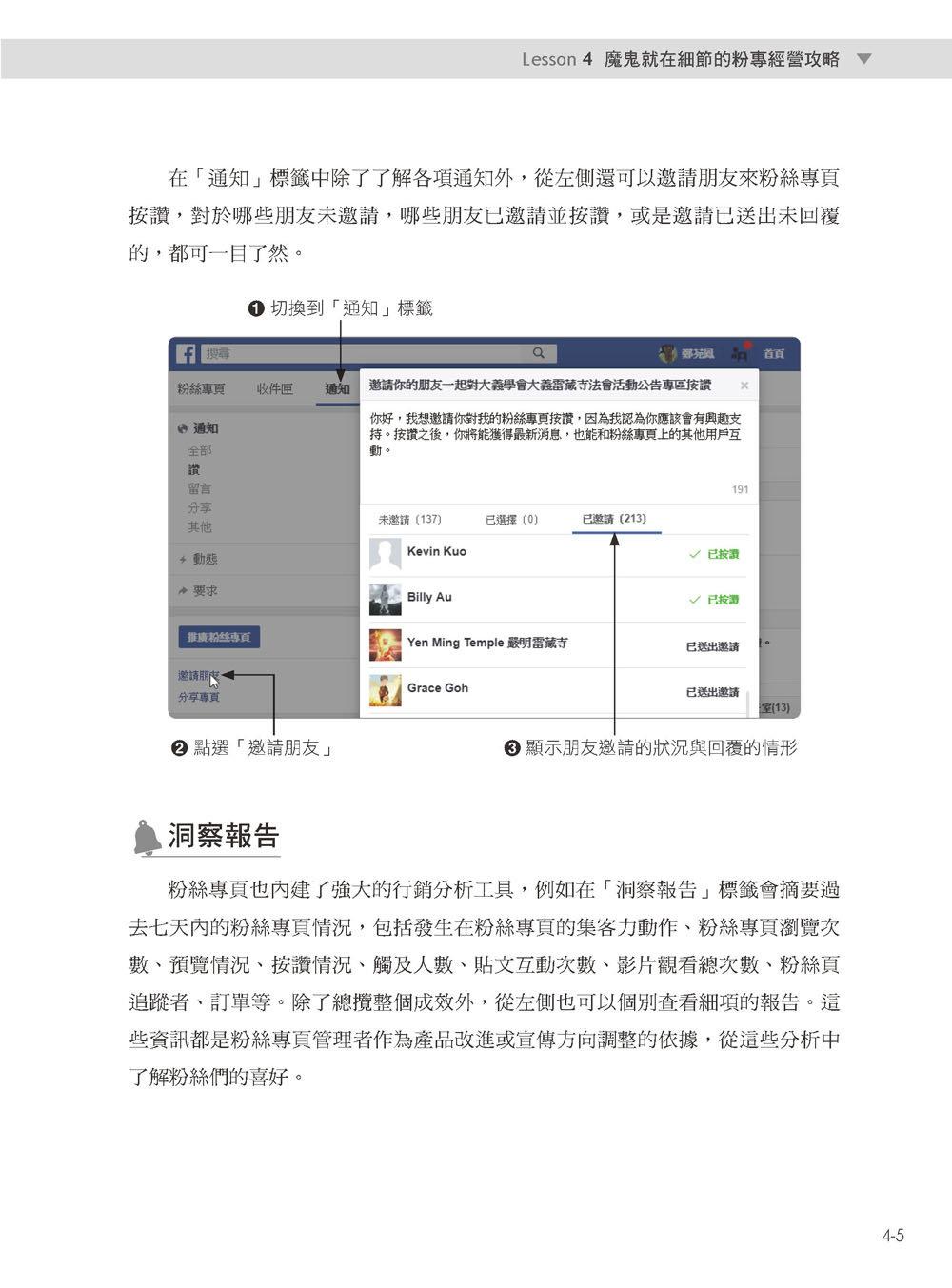 Facebook 互動行銷:社群口碑經營新思路+廣告投放如何有成效,想做好臉書行銷,操作心法就在這!-preview-33