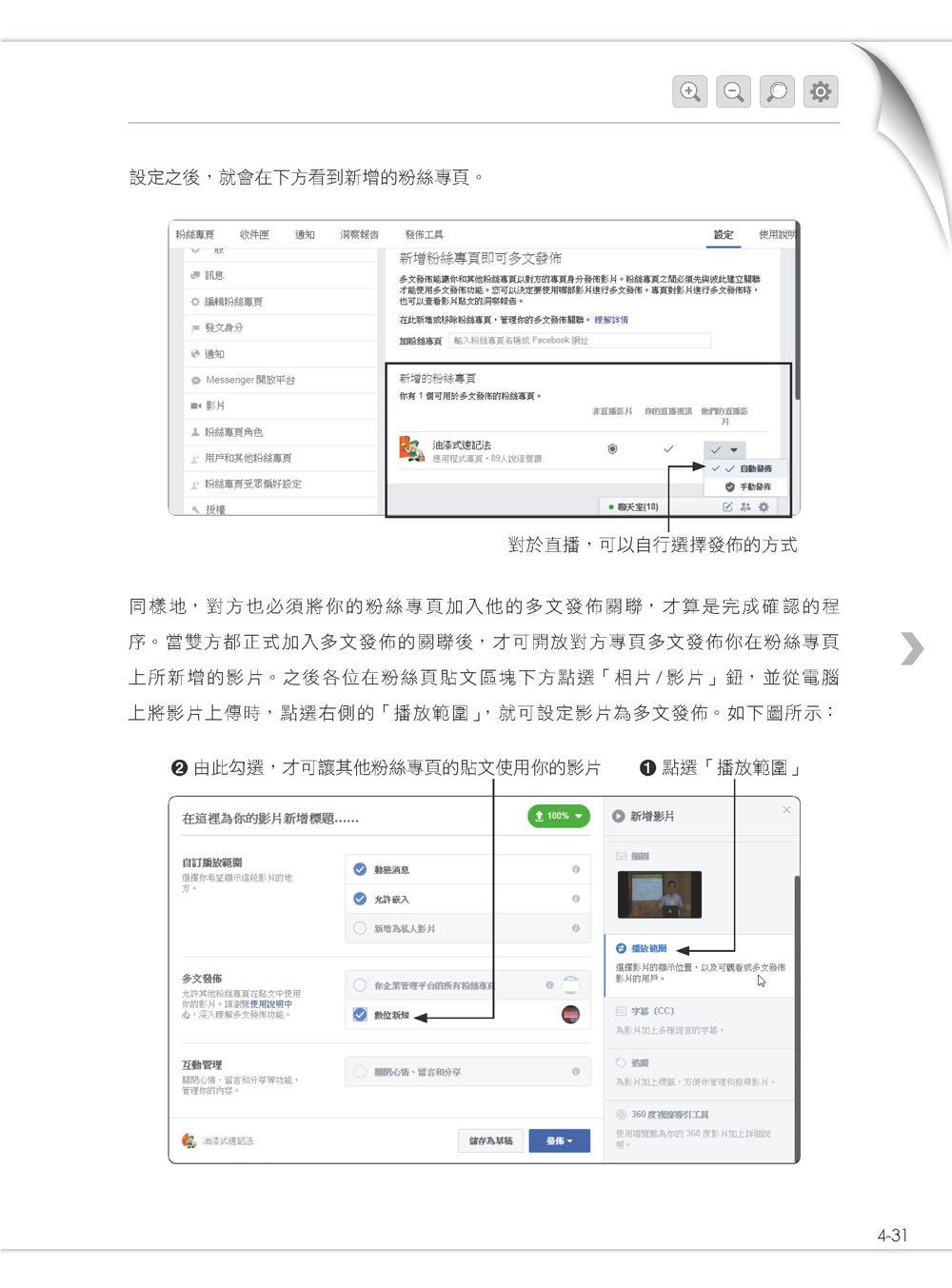Facebook 互動行銷:社群口碑經營新思路+廣告投放如何有成效,想做好臉書行銷,操作心法就在這!-preview-38