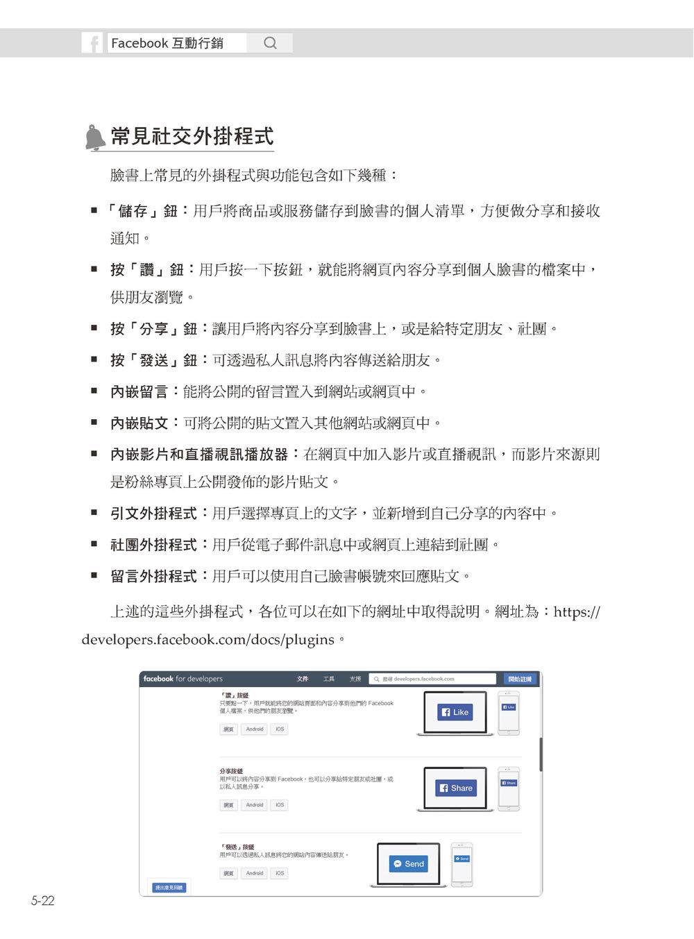 Facebook 互動行銷:社群口碑經營新思路+廣告投放如何有成效,想做好臉書行銷,操作心法就在這!-preview-39