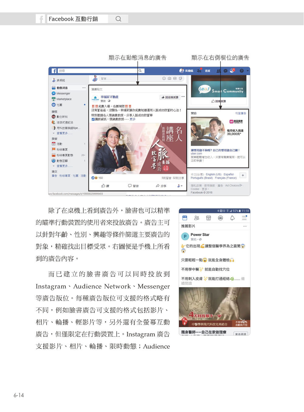 Facebook 互動行銷:社群口碑經營新思路+廣告投放如何有成效,想做好臉書行銷,操作心法就在這!-preview-44