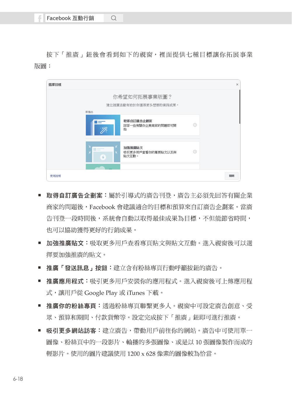 Facebook 互動行銷:社群口碑經營新思路+廣告投放如何有成效,想做好臉書行銷,操作心法就在這!-preview-48